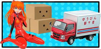 集荷で簡単宅配買取