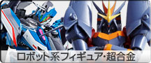 ロボット系フィギュア・超合金買取