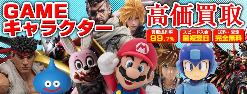 ゲームキャラクター系高価買取!