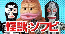 怪獣系フィギュア