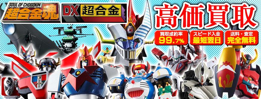 バンダイ-超合金魂・DX超合金 フィギュアはオールマイティで高価買取!