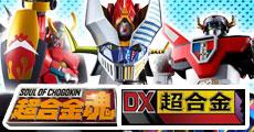 バンダイ-超合金魂・DX超合金フィギュア