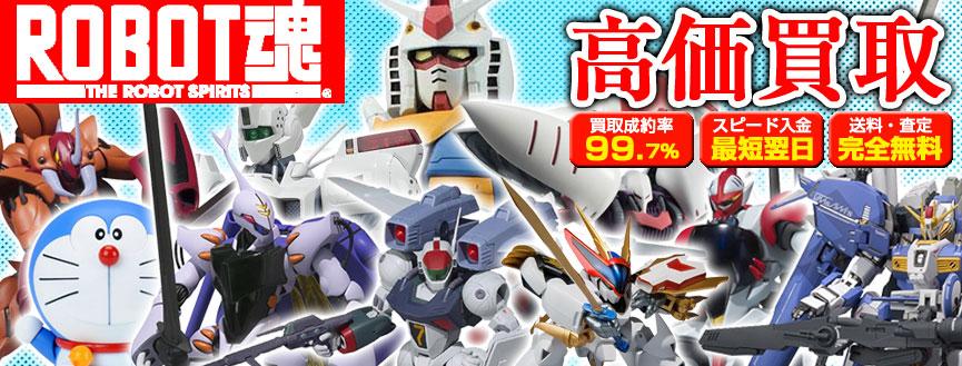 バンダイ-ROBOT魂 フィギュアはオールマイティで高価買取!